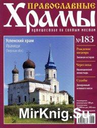 Православные храмы №183 - Успенский храм. Иванищи