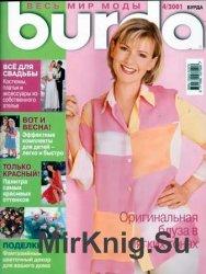 Burda №4, 2001