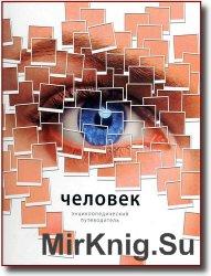 Человек Энциклопедический путеводитель