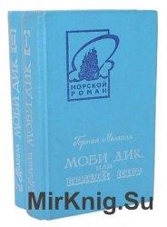 Моби Дик, или Белый Кит в 2 томах