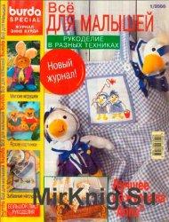 Burda special: Всё для малышей №1(E552), 2000