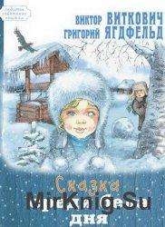 Снежная сказка (Сказка среди бела дня) (Аудиокнига)