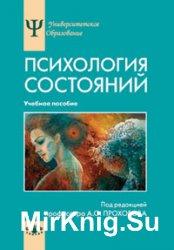 Психология состояний: Учебное пособие