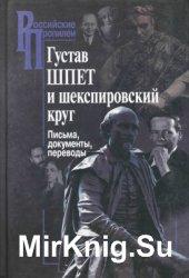 Густав Шпет и шекспировский круг. Письма, документы, переводы