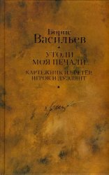 Борис Васильев. Собрание сочинений в 12 томах