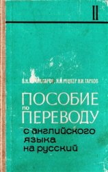 Пособие по переводу с английского языка на русский. Часть 2