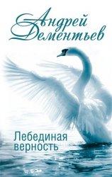 Андрей Дементьев (11 книг)