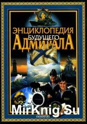 Энциклопедия будущего адмирала. Искусство войны на море