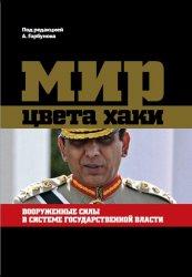 Мир цвета хаки Вооружённые силы в системе государственной власти