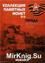 Города воинской славы. № 39. Можайск