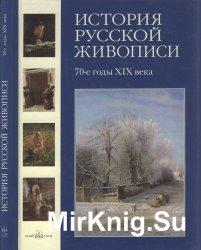 История русской живописи в 12 томах.  70-е годы XIX века (Том 6)