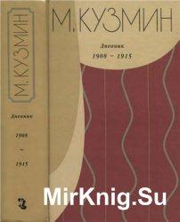 Дневник. 1908-1915