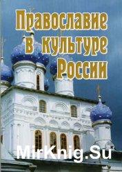 Православие в культуре России