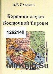 Кортики стран Восточной Европы