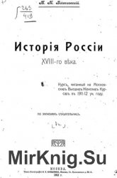 История России XVIII века Ч.1