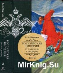 Российская империя. От традиции к модерну. Том 3