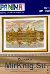 """Panna ЦМ-660 """"Соловки"""""""