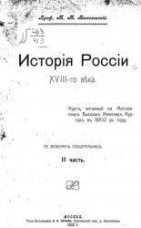 История России XVIII века Ч.2.