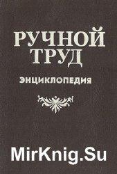 Ручной труд: краткая энциклопедия