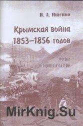 Крымская война 1853-1856 годов. Очерки истории и культуры