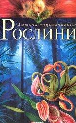 """""""Дитяча енциклопедія"""":  Рослини"""