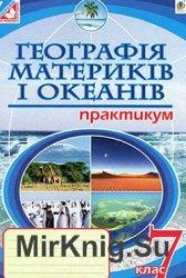 Географія материків і океанів. Практикум. 7 клас