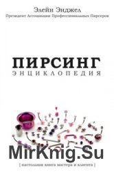 Пирсинг. Энциклопедия. Настольная книга мастера и клиента
