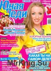 Юная Леди №7, 2013
