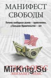 Манифест свободы. Почему свободные рынки - нравственны, а Большое Правитель ...