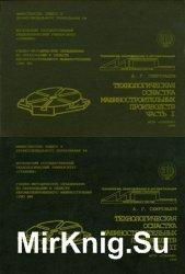 Технологическая оснастка машиностроительных производств. Альбом. Часть I-II