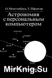 Астрономия с персональным компьютером (1993)