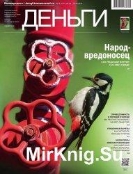 Коммерсантъ. Деньги №13 (апрель 2016)