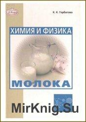 Химия и физика молока (2004)