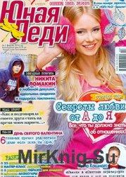 Юная Леди № 2, 2014