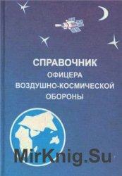 Справочник офицера воздушно-космической обороны