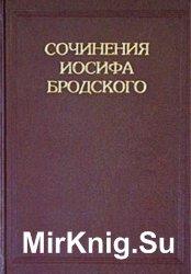 Сочинения Иосифа Бродского в 7 томах