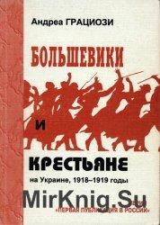 Большевики и крестьяне на Украине, 1918-1919 годы : очерк о большевизмах, н ...