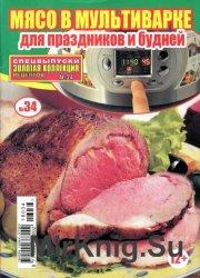 Золотая коллекция рецептов. Спецвыпуск №34 2016 Мясо в мультиварке