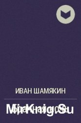 Брачная ночь (Аудиокнига)