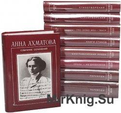 Анна Ахматова. Собрание сочинений в 9 томах
