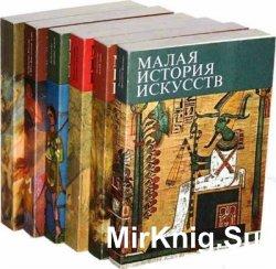 Малая история искусств. Комлект в 10 томах