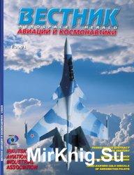Вестник авиации и космонавтики №1 2001