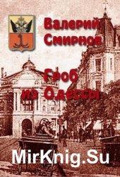 Гроб из Одессы (аудиокнига)