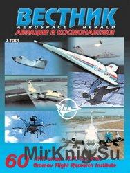 Вестник авиации и космонавтики №2 2001