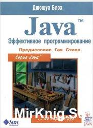 Java. Эффективное программирование (2-Издание)