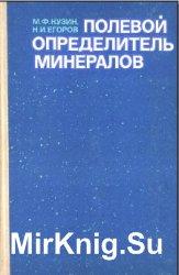 Полевой определитель минералов