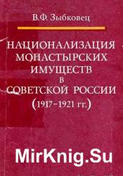 Национализация монастырских имуществ в Советской России [1917-1921 гг.]