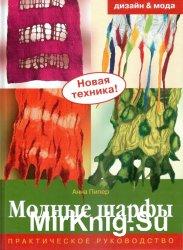 Модные шарфы: Практическое руководство