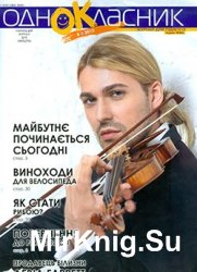 Однокласник № 6, 2015