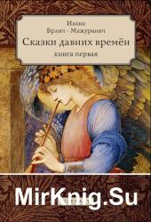 Сказки давних времён. Книга первая